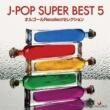 オルゴール オルゴールRecollectセレクション J-POP  SUPER BEST 5