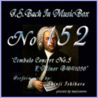 石原眞治 チェンバロ協奏曲第五番 へ短調 BWV1056 第一楽章 アレグロ