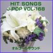 オルゴールサウンド J-POP オルゴール J-POP HIT VOL-168