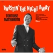 トータス松本 TWISTIN' THE NIGHT AWAY