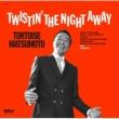 トータス松本 TWISTIN' THE NIGHT AWAY