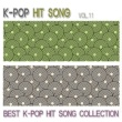 S.H PROJECT K-POP HIT SONG VOL.11