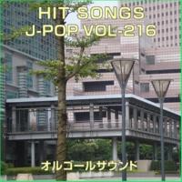 オルゴールサウンド J-POP 色・ホワイトブレンド (オルゴール)
