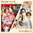 Various Artists TWILIGHT FILE VIII ~コンピレーションアルバム~