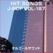 オルゴールサウンド J-POP オルゴール J-POP HIT VOL-187