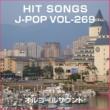 オルゴールサウンド J-POP オルゴール J-POP HIT VOL-269