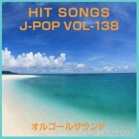 オルゴールサウンド J-POP NIGHT FLIGHT (オルゴール)