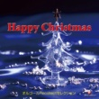 オルゴール オルゴールRecollectセレクション Happy Christmas