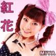 DJ MIYA 紅花