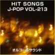 オルゴールサウンド J-POP オルゴール J-POP HIT VOL-213