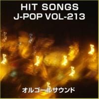 オルゴールサウンド J-POP 風吹けば恋 (オルゴール)
