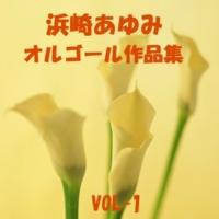 オルゴールサウンド J-POP immature Originally Performed By 浜崎あゆみ