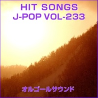 オルゴールサウンド J-POP 風が吹いている (オルゴール)