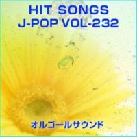 オルゴールサウンド J-POP マイルズ・アウェイ (オルゴール)