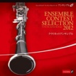 Various Artists ENSEMBLE CONTEST SELECTION 2012 (クラリネットアンサンブル)
