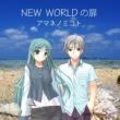 アマネノミコト NEW WORLDの扉