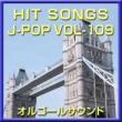 オルゴールサウンド J-POP オルゴール J-POP HIT VOL-109