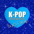 June Seung Jin & Maco Project K-POPボーイズグループ - Best Songs カヴァーズ