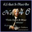 石原眞治 バッハ・イン・オルゴール146 / ヴァイオリン協奏曲第三番 ニ短調 BWV1043