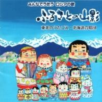 北海道合唱団 鶴