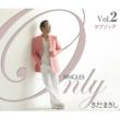 さだまさし Only SINGLES ~さだまさしシングルコレクション~ Vol.2