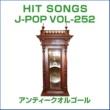 オルゴールサウンド J-POP オルゴール J-POP HIT VOL-252