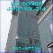 オルゴールサウンド J-POP オルゴール J-POP HIT VOL-214