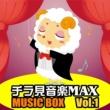 チラ見セーズ チラ見音楽 MAX Vol.1 MUSIC BOX
