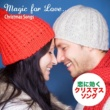 The Noel Party Singers 恋に効くクリスマス・ソング(Magic for Love...Christmas Songs)