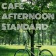 Various Artists Cafe Afternoon Standard・・・静かな午後のカフェ