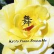 Kyoto Piano Ensemble 篤姫メインテーマ(「篤姫」より)