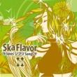 美吉田月 & Ska Flavor Lab Ska Flavor loves ジブリ Songs II