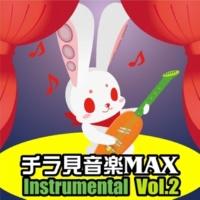 チラ見セーズ Deep in your heart /Instrumental ガイドメロディー入り
