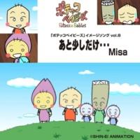 Misa あと少しだけ…