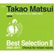 Various Artists 松井孝夫 ベストセレクションII 混声編 2003-2011 [DISC1]