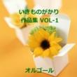 オルゴールサウンド J-POP いきものがかり 作品集