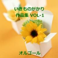 オルゴールサウンド J-POP 花は桜君は美し