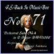 石原眞治 バッハ・イン・オルゴール171 / 管弦楽組曲第四番 二長調 BWV1069