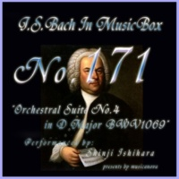 石原眞治 管弦楽組曲第四番 二長調 BWV1069 第四楽章 メヌエット