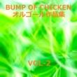 オルゴールサウンド J-POP BUMP OF CHICKEN 作品集VOL-2