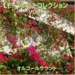 オルゴールサウンド J-POP モーツァルト コレクション VOL-1 (オルゴール)