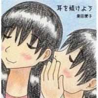 栗田愛子 クイズ・マスター