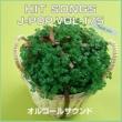 オルゴールサウンド J-POP オルゴール J-POP HIT VOL-175