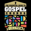 GOSPEL SQUARE Family ハナミズキ