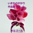 オルゴールサウンド J-POP いきものがかり 作品集 VOL-2