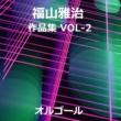 オルゴールサウンド J-POP 福山雅治 作品集VOL-2