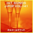 オルゴールサウンド J-POP オルゴール J-POP HIT VOL-141