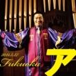 トータス松本 ア・カペラ!! in 福岡 2011.5.27