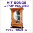 オルゴールサウンド J-POP オルゴール J-POP HIT VOL-259