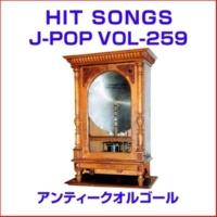 オルゴールサウンド J-POP 365日 -アンティークオルゴール-